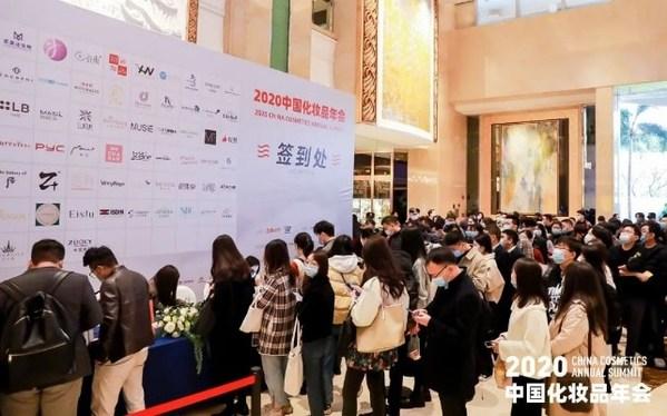 2020中国化妆品年会胜利闭幕  揭开新消费时代发展新机遇