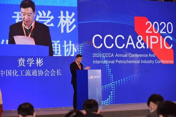 2020 CCCA&IPIC中国化工流通协会年度峰会暨国际石化产业大会圆满落幕