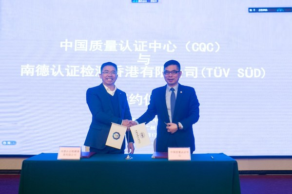 TUV南德香港与CQC签署CCC认证合作协议 共助进口商品进入中国市场