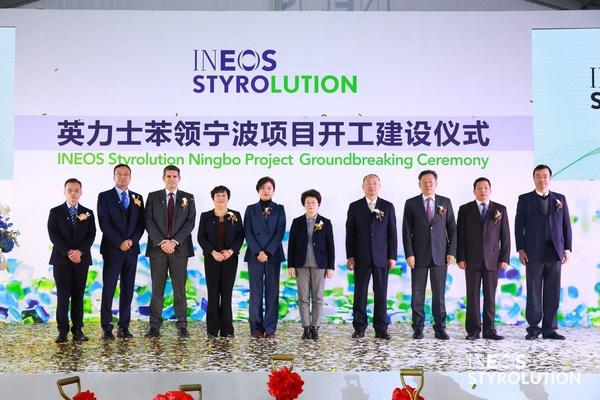 英力士苯领在中国宁波举行60万吨 ABS新厂开工奠基仪式