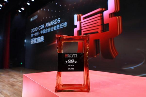 """3M中国荣获中国企业社会责任榜""""责任典范奖"""""""