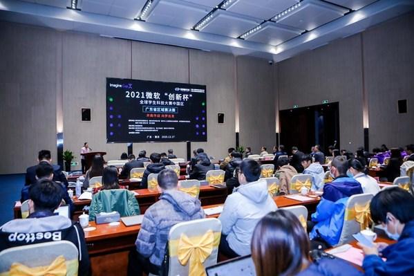 """2021微软""""创新杯""""广东省区域赛决赛举行"""
