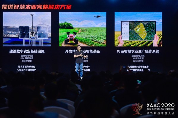 极飞科技致力于提供智慧农业完整解决方案