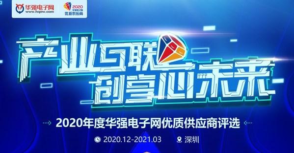 2020年度华强电子网优质供应商评选提名开启