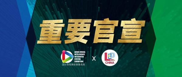 闻信展览LED CHINA与中国演艺设备技术协会达成战略合作
