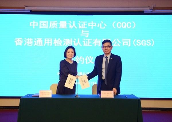 SGS 香港获得进行中国强制性产品认证(CCC)委托检测授权