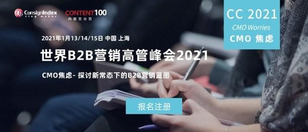 第十八届跨盈世界B2B营销高管峰会即将举行