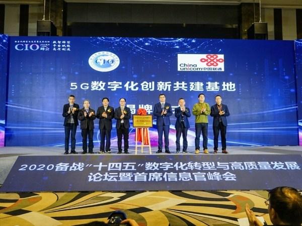 5G数字化创新共建基地揭牌仪式