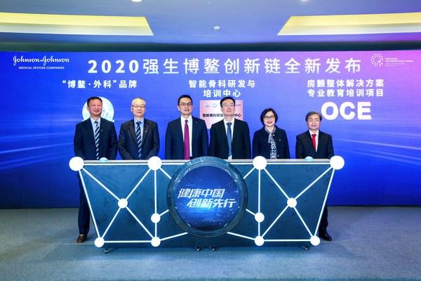 """""""强生博鳌创新链""""启动一周年里程碑 -- 创新先行,助力健康中国"""