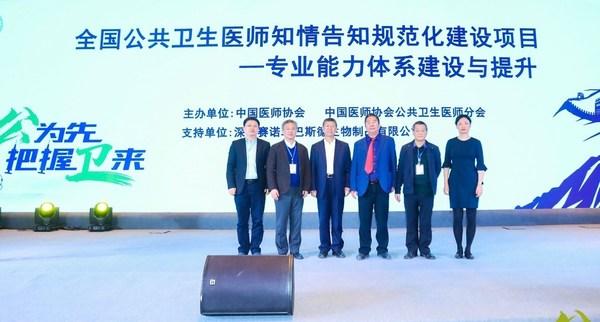全国公卫医师专业能力体系建设项目在汉启动