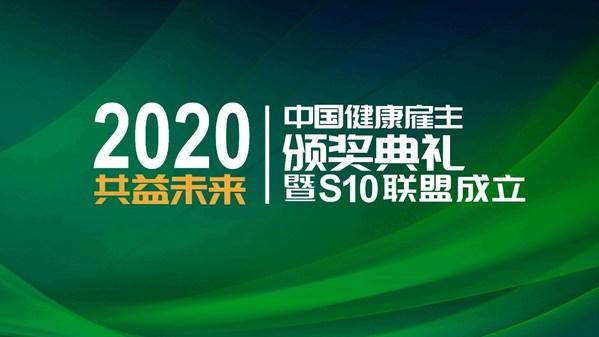 第四届(2020年)中国最佳健康雇主奖项揭晓
