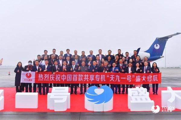中国首架共享专机海南首飞 通航产业颠覆式创新来袭