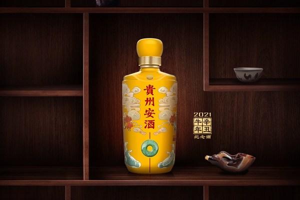 百年品牌牵手千年传统,贵州安酒首款生肖酒问世