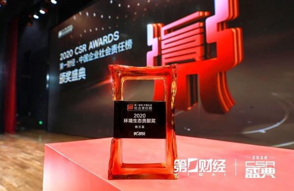 """格兰富荣获2020中国企业社会责任榜""""环境生态贡献奖"""""""