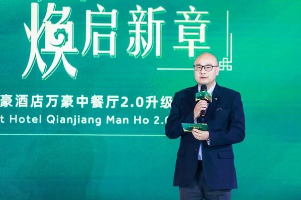 杭州钱江新城万豪酒店总经理程炜弘先生致辞