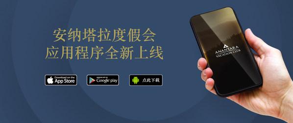 安纳塔拉度假会为其积分会员打造全新的手机应用程序