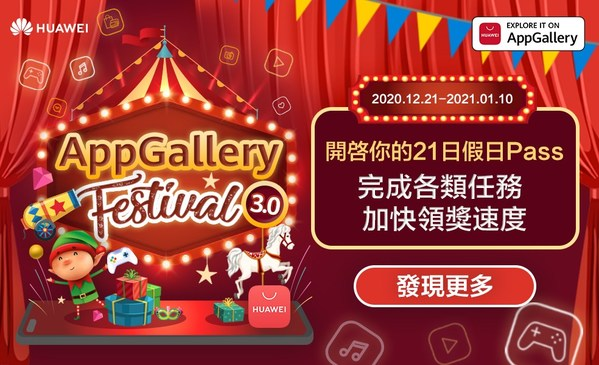 https://mma.prnasia.com/media2/1389840/appgallery_festival.jpg?p=medium600