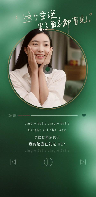 林清轩:圣诞送什么,才能让脸上更有光?
