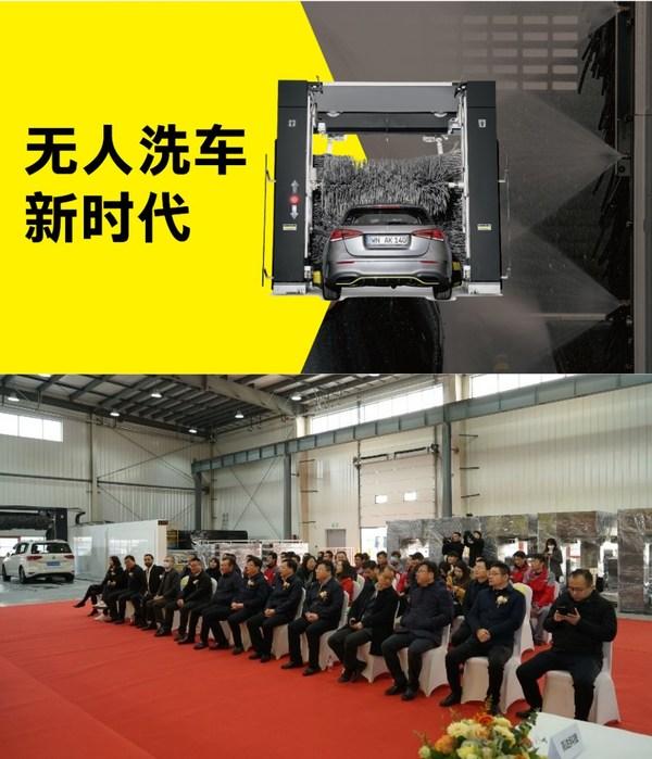 德国卡赫全球第一台CCB3全自动洗车机器人下线仪式隆重举行