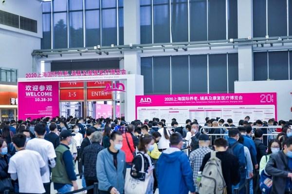 上海老博会:2020年,中国养老行业到底过得怎么样