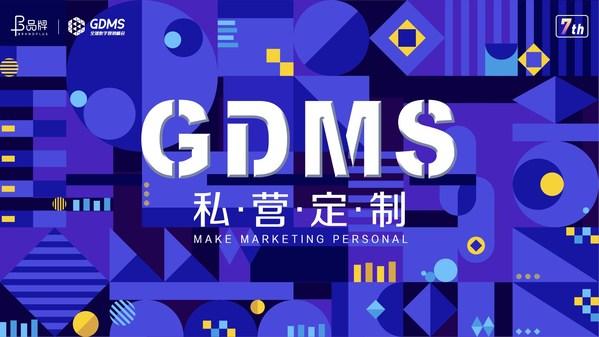 第七届GDMS定档1月26-27日 这场品牌界的营销盛会不容错过