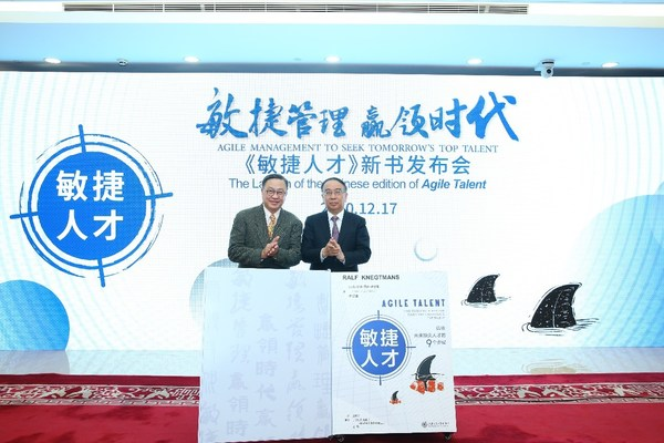敏捷人才管理时代的破局之策,《敏捷人才》新书发布会在北京举行