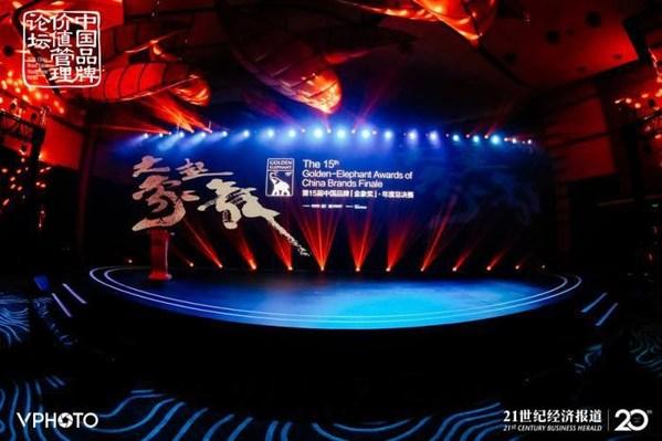"""2020中国品牌价值管理论坛暨""""金象奖""""总决赛在沪举行"""