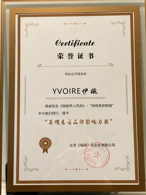 持续美的制造 -- YVOIRE伊婉荣获瑞丽2020品牌影响力大奖