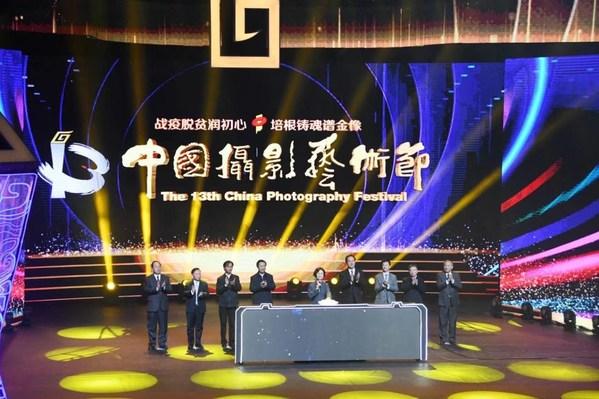 新华丝路:第十三届中国摄影艺术节在河南三门峡开幕