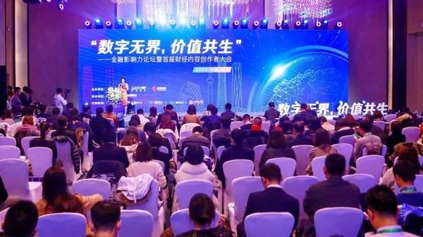 科锐国际成功主办首届金融影响力论坛暨财经内容创作者大会