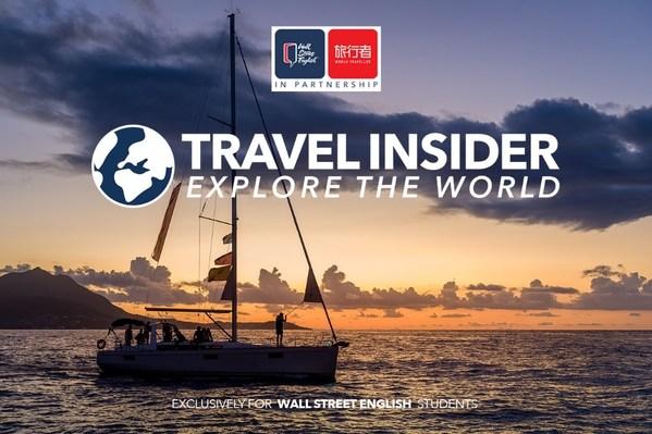 """华尔街英语""""Travel Insider""""上线 助力学员看世界"""