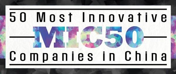 2020中国最佳创新公司50正式发布