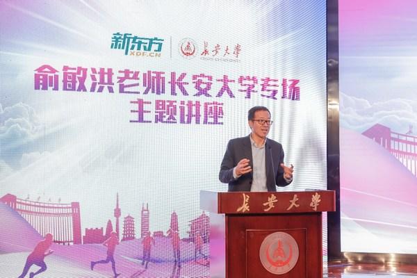新东方教育科技集团董事长俞敏洪做主题演讲