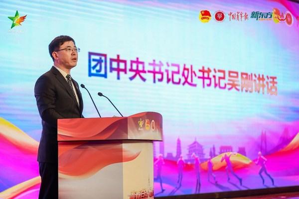 共青团中央书记处书记吴刚出席总结分享会并发表讲话