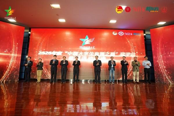 """2020年度寻访""""中国大学生自强之星""""正式启动"""