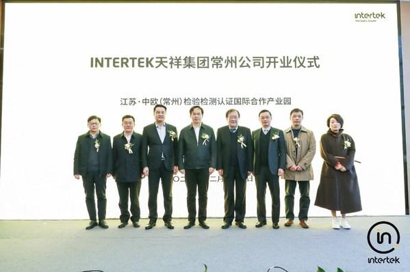 INTERTEk常州公司隆重开幕 夯实江浙沪一体化服务能力