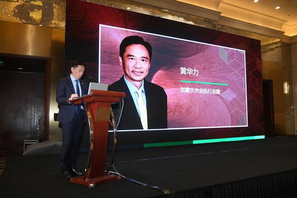 加拿大木业中国执行总裁黄华力先生致辞
