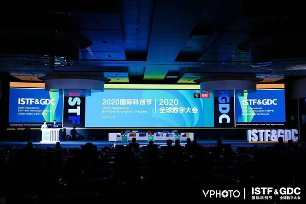 2020国际科创节暨全球数字大会在北京举行