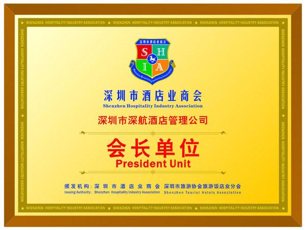 深航酒店管理公司当选深圳市酒店业商会会长单位