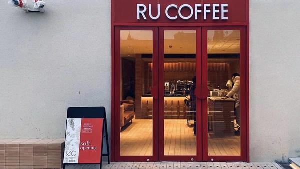 首旅如家拓展酒店生活空间 新品牌如咖啡揭开网红面纱