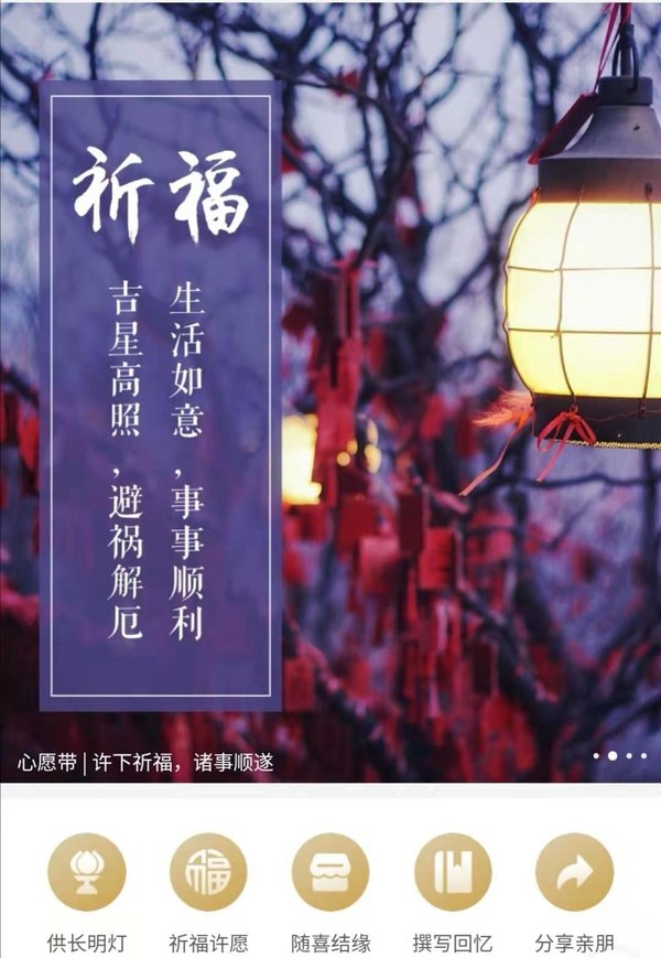 """福寿云""""云祈福""""服务:科技网络让冬至倍增温暖"""