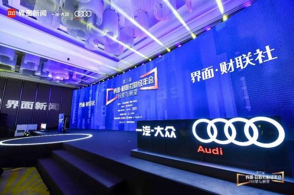 感知中国经济脉动:第三届界面-财联社财经年会成功在沪举办