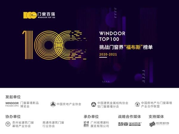 2021年3月WINDOOR铝门窗幕墙新产品博览会将在广州举办