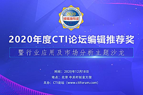 图:CTI论坛行业应用及市场分析主题沙龙暨2020年度编辑推荐奖颁奖