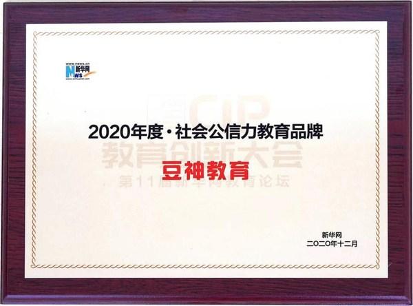 豆神教育荣获新华网2020-CIP教育创新大会两大奖项