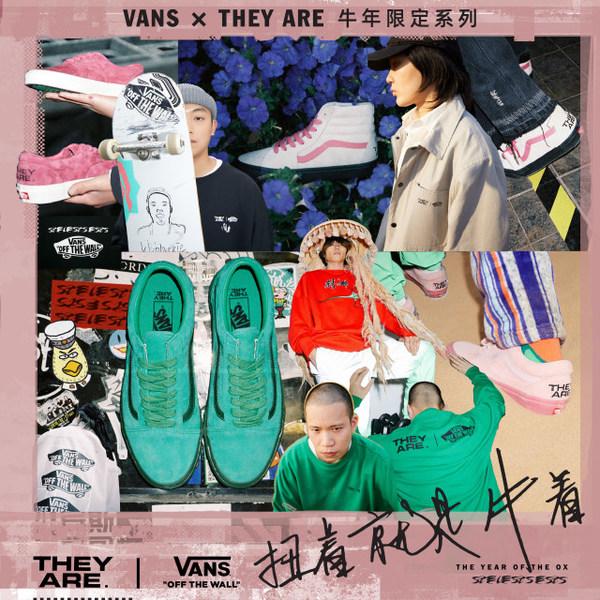 VANS X THEY ARE 牛年限定系列来袭