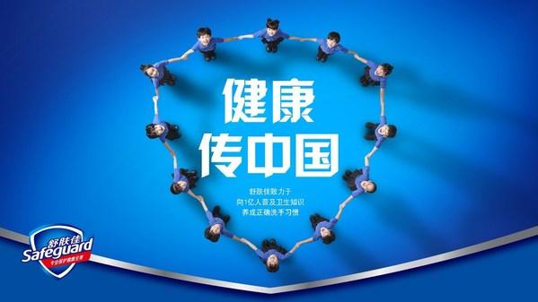 舒肤佳携手京东超市发起#健康传中国#公益活动 守护山区儿童健康