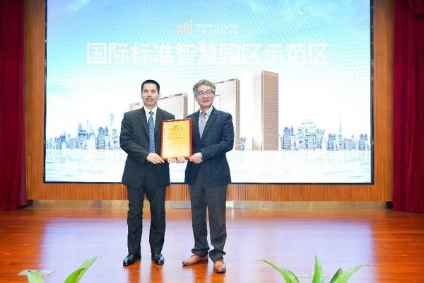 """广州之窗融慧大厦发布并获""""国际标准智慧园区示范区""""称号"""