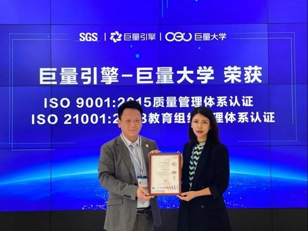 巨量大学荣获数字营销培训领域第一张SGS ISO 21001认证证书