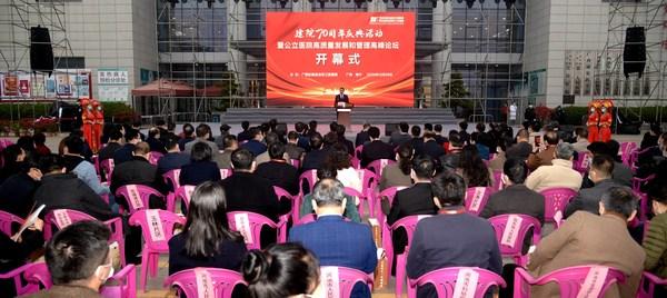 广西江滨医院举行建院70周年庆典暨学术活动